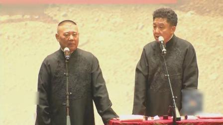 德云社20年周年庆, 郭德纲于谦富贵图
