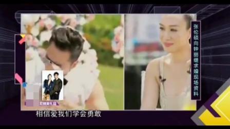 张伦硕向钟丽缇求婚现场视频曝光, 真的太浪漫、太幸福了