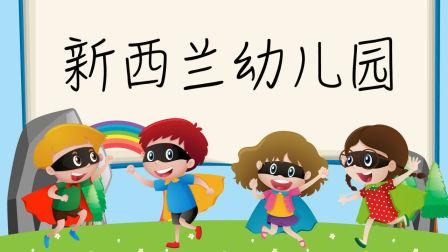 新西兰幼儿园是怎样的,幼教专访(下)