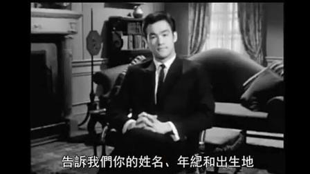 李小龙试镜片段曝光: 60多年前的李小龙一言一行都充满着魅力