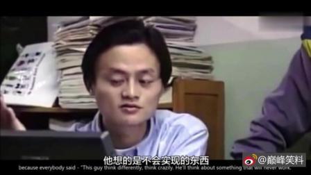 """马云励志演讲《最伟大的成功》, 22年前的马云创立了""""中国黄页""""网站"""