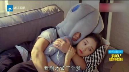 《我的体育老师》邱峰彻底放弃王小米, 把娜娜拥