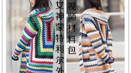 【金贝贝手工坊149辑】M109女神同款蒙特利尔外套(上集)毛线钩针编织成人毛衣儿童毛线衣服编织视频全集