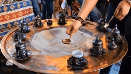 土耳其咖啡喝过吗? 感觉好神奇