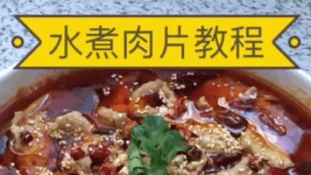 厨艺大师厨艺培训教学 水煮肉片