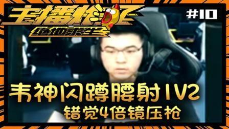 主播炸了绝地求生超神篇10: 韦神闪蹲腰射1V2 错觉4倍镜压枪