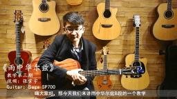 指弹吉他初学者的福利视频, 很好听的单曲详细讲解, 带谱用心了