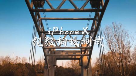 【杨老师的日常】iPhone X-视频拍摄测试