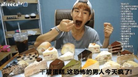 大胃王奔驰小哥吃千层蛋糕, 花的钱不少却没能吃饱