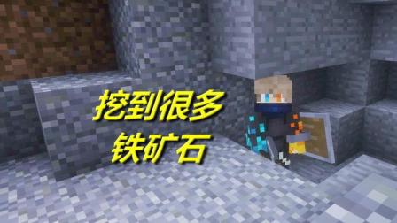 火焰解说: 我的世界 3278 挖到很多铁矿石 火焰纯生存