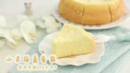 电饭锅蛋糕的做法「家常美食节目」