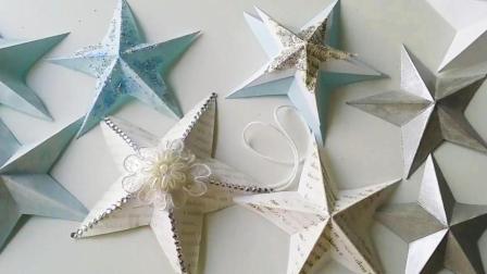 纸艺教程, 制作立体五角星