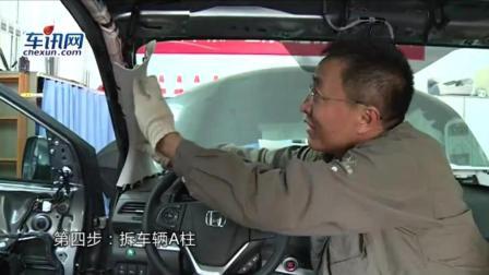 《每日一分钟》CR-V车内线缆包裹较好 顶部加强筋覆盖面积广