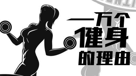一万个健身的理由|16 女友力, 分分钟展示给你看!