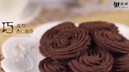 巧克力曲奇饼干 酥脆可口美味至极