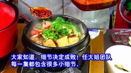 香辣砂锅的做法 排骨砂锅的做法 牛肉砂锅的做法任大姐团队