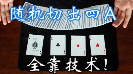 【飞韬的魔术教学】教你随机切出四张A! (抽奖送普单! )