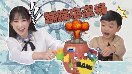 053 小喵趣玩 惊险海盗桶大挑战 整蛊现场被轰炸