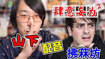 日本人给英国绅士视频日语配音【绅士一分钟】