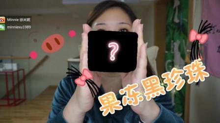 """【Minnie徐米妮】论一颗""""黑珍珠""""的妙用"""