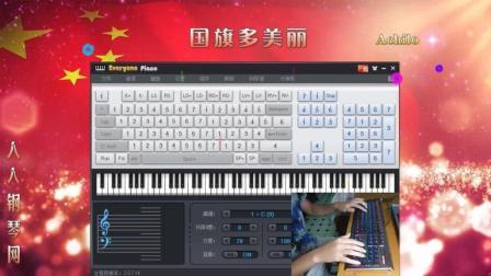 国旗多美丽-EOP键盘钢琴免费五线谱双手简谱下载