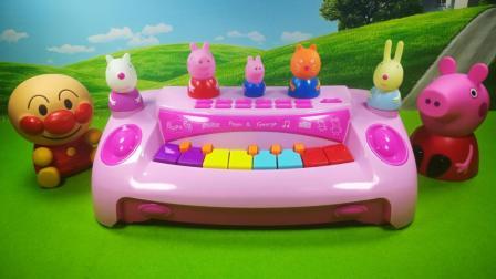 和面包超人小猪佩奇一起玩粉红猪小妹电子琴