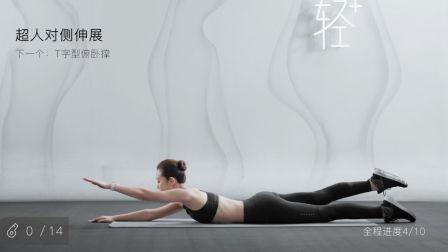 轻加21天快速减重15斤瘦身操 第六天教程