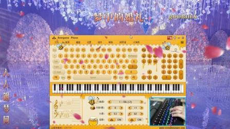 梦中的婚礼-EOP键盘钢琴免费五线谱双手简谱下载