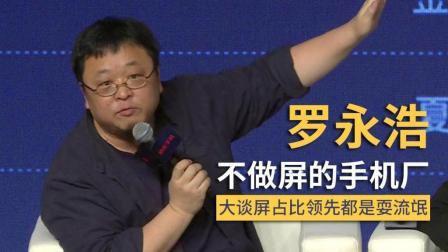 【壹周数码汇】罗永浩: 不做屏的手机厂大谈屏占比领先都是耍流氓