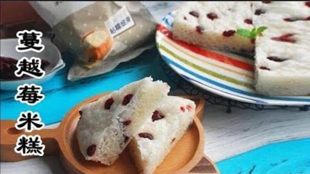【蔓越莓米糕】用粘米粉制作的蔓越莓米糕, 它酸甜Q弹, 老少皆宜。