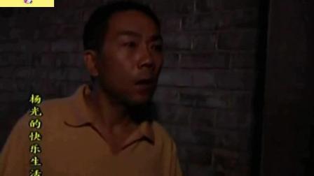 《杨光的快乐生活》条子被打的满脸血, 却不见伤