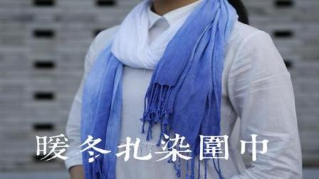 爆改素围巾, 达人教你用扎染DIY秋冬时尚搭配新宠