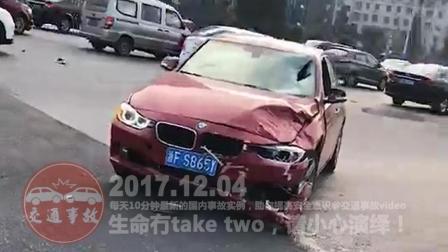 中国交通事故合集20171204