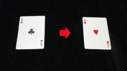 简单易学的变牌魔术, 学会可撩妹