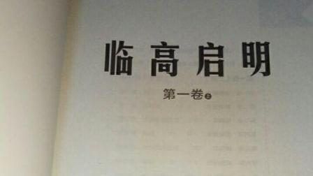 【开箱】临高启明实体书 髡贼四头目签名版
