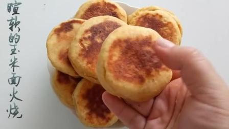 健康美食, 电饼铛烙制的玉米面火烧, 好吃又软和粗粮细做真不错-国语高清