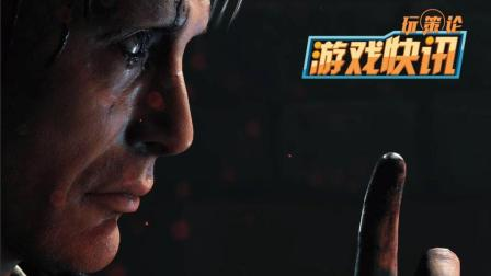 游戏快讯 小岛秀夫出席TGA 2017, 《死亡搁浅》即将放出新消息