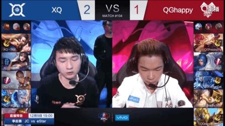 2017年 王者荣耀 KPL秋季联赛 季后赛QGhappy VS XQ第四场