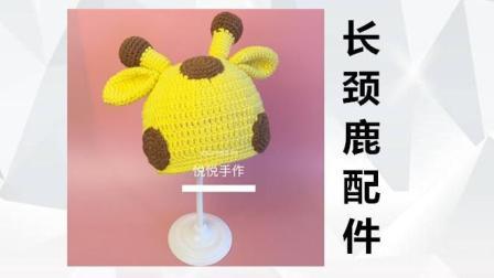悦悦手作钩针零基础教学视频6股牛奶棉宝宝长颈鹿帽子配件钩法