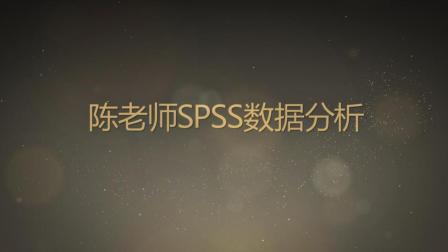 陈老师SPSS数据分析教程问答(50)多元logistic回归实战案例讲解