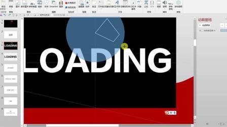 PPT教学: 水流浇筑动画遮罩动画教程part1/2