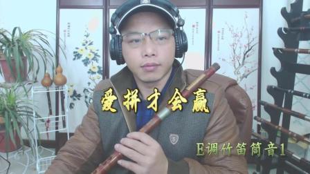 竹笛版《爱拼才会赢》1080P叶启田台语经典 阿福笛子葫芦丝民乐系列E调筒音1