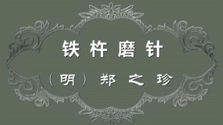 小学文言文阅读《铁杵磨针》(明 郑之珍)