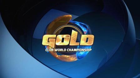 【黄金时刻】炉石传说黄金世俱杯精彩回顾-小组赛下