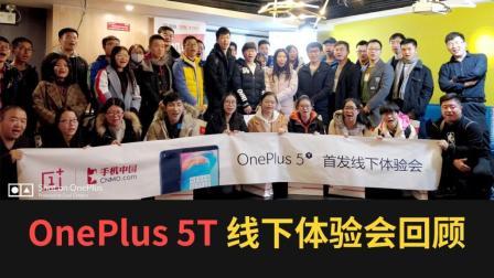 一加&手机中国 OnePlus 5T线下体验会回顾