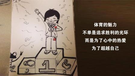 张雨涵: 超越自己的冠军