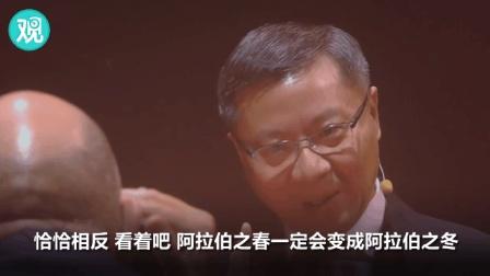 张维为论坛舌战群儒, 我们弄到一些珍贵的内部视频 P1