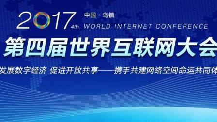 第四届世界互联网大会: 前沿技术领域科学家高峰对话