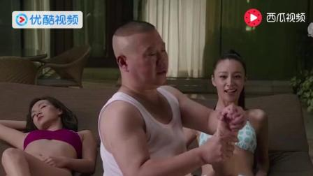 《欢乐喜剧人》郭德纲给两个美女足疗这一段, 简直不要太逗!