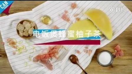 """【蜂蜜柚子茶做法】来学用电饭煲做杯蜂蜜柚子茶吧, 清热去火, 营养丰富、滋润""""燥"""" , 收藏吧~"""